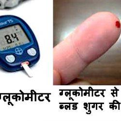 Glukometer for blood sugar or Diabetes testing