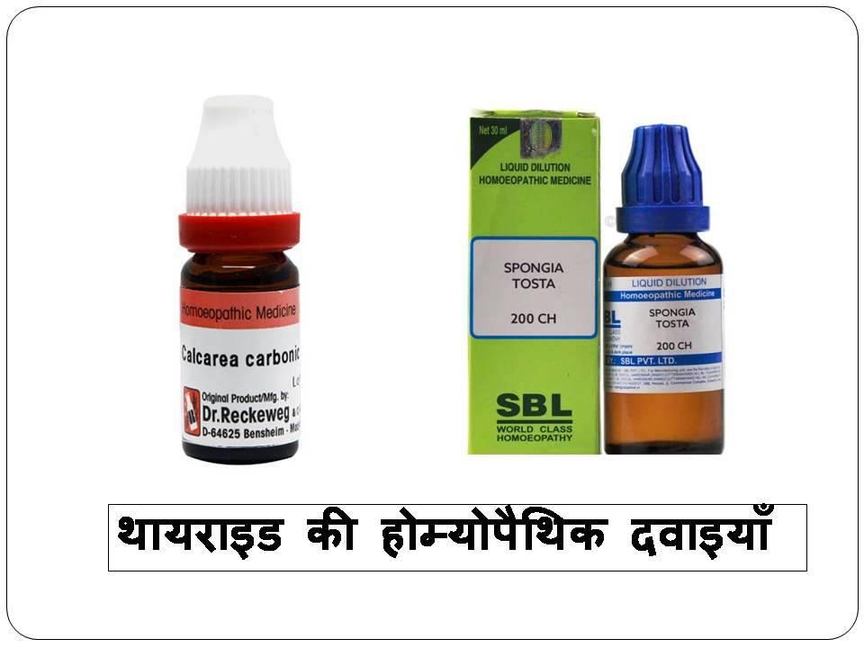 थायराइड का होम्योपैथिक इलाज
