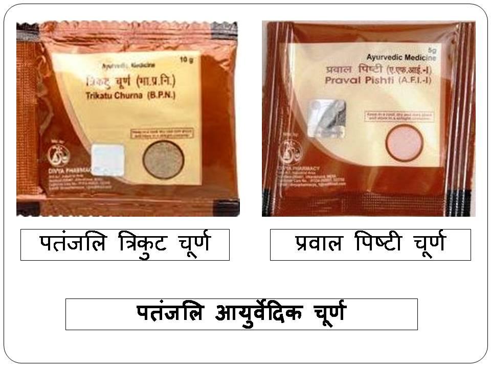 baba ramdev thyroid diet in hindi