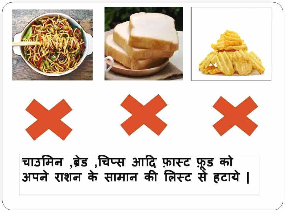 how to avoid junk & fast food in hindi