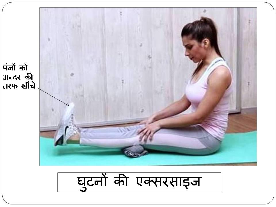 ghutno ki exercise