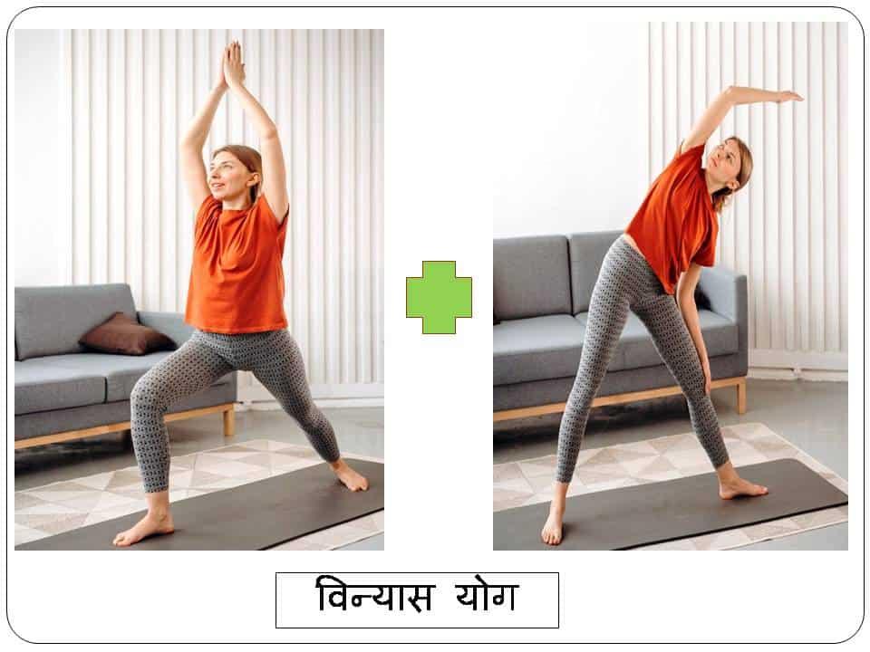 yogasana in hindi