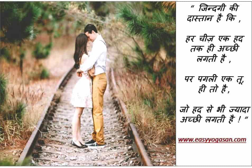 status for boys in hindi